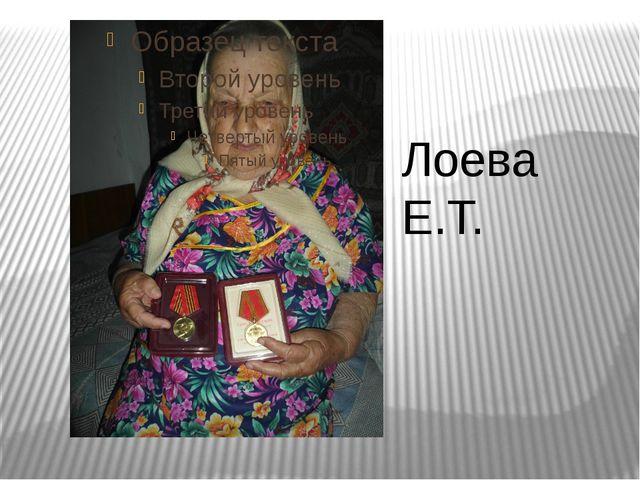 Лоева Е.Т.
