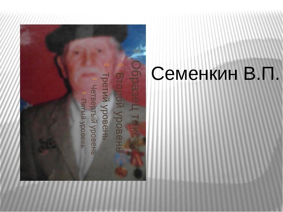 Семенкин В.П.