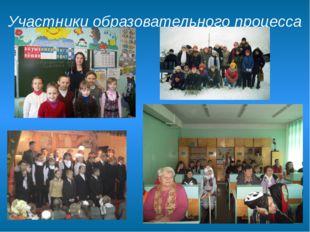 Участники образовательного процесса