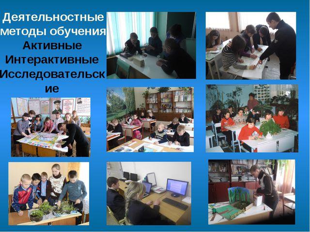 Деятельностные методы обучения Активные Интерактивные Исследовательские Проек...