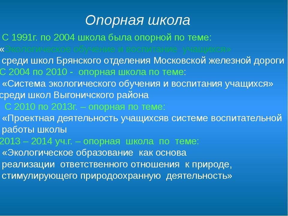 Опорная школа С 1991г. по 2004 школа была опорной по теме: «Экологическое обу...