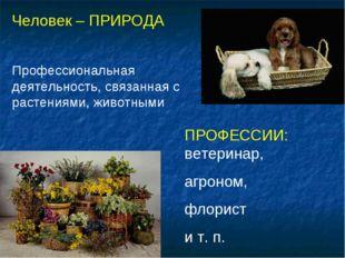Человек – ПРИРОДА Профессиональная деятельность, связанная с растениями, живо