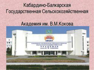 Кабардино-Балкарская Государственная Сельскохозяйственная Академия им. В.М.Ко