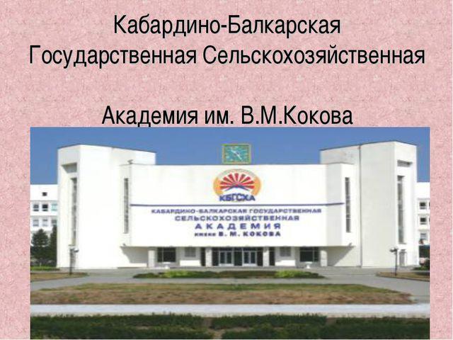 Кабардино-Балкарская Государственная Сельскохозяйственная Академия им. В.М.Ко...