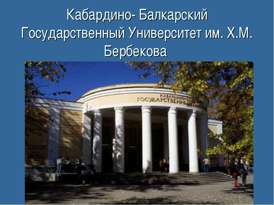 Кабардино- Балкарский Государственный Университет им. Х.М. Бербекова