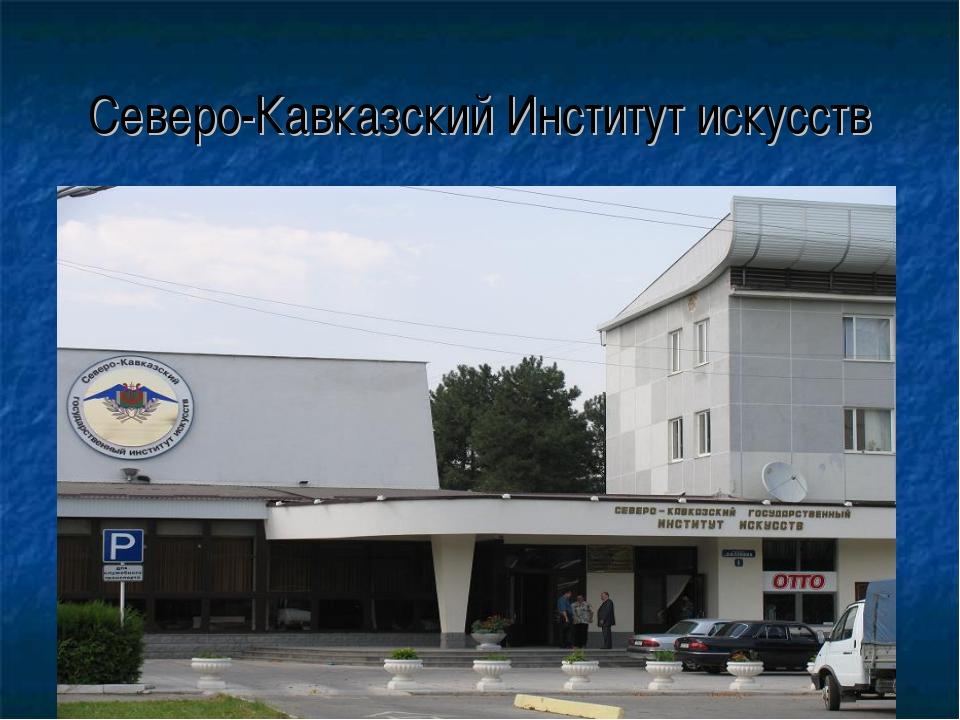 Северо-Кавказский Институт искусств