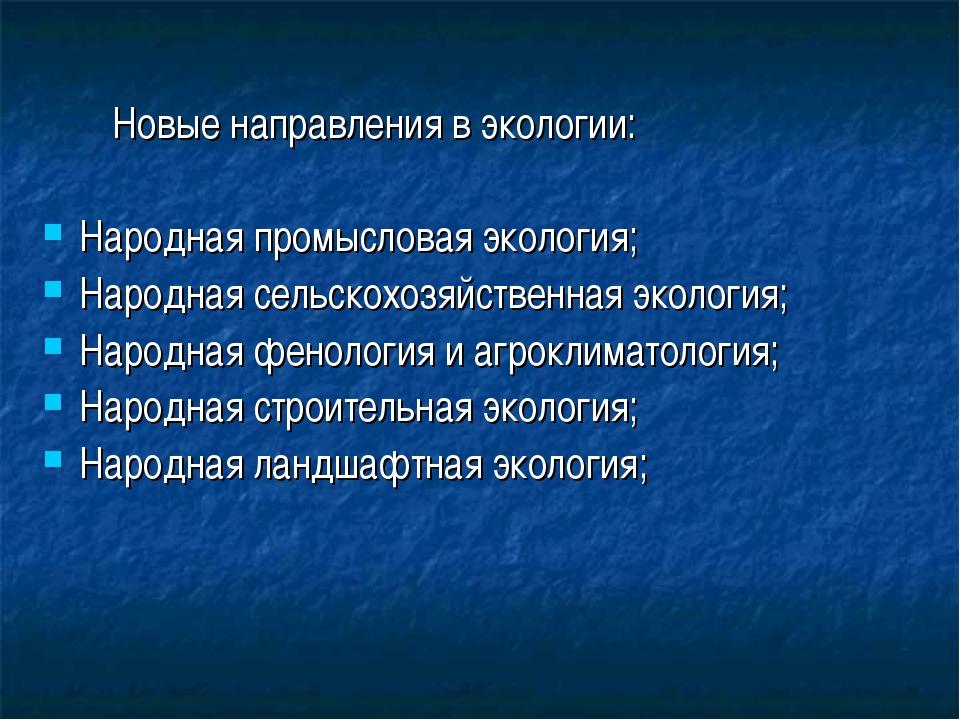 Новые направления в экологии: Народная промысловая экология; Народная сельск...