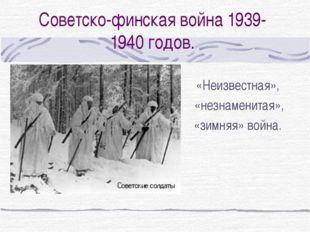 Советско-финская война 1939-1940 годов. «Неизвестная», «незнаменитая», «зимня