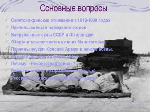 Основные вопросы Советско-финские отношения в 1918-1939 годах Причины войны и