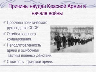 Причины неудач Красной Армии в начале войны Просчёты политического руководств