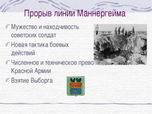 Прорыв линии Маннергейма Мужество и находчивость советских солдат Новая такти