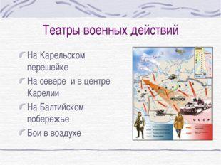 Театры военных действий На Карельском перешейке На севере и в центре Карелии