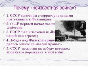 Почему «неизвестная война»? 1.СССР выступил с территориальными претензиями к