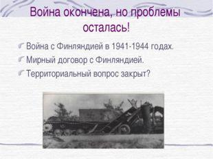 Война окончена, но проблемы осталась! Война с Финляндией в 1941-1944 годах. М