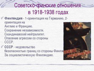 Советско-финские отношения в 1918-1938 годах Финляндия - 1-ориентация на Герм