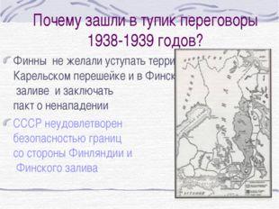 Почему зашли в тупик переговоры 1938-1939 годов? Финны не желали уступать тер