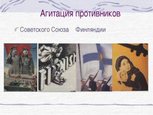 Агитация противников Советского Союза Финляндии