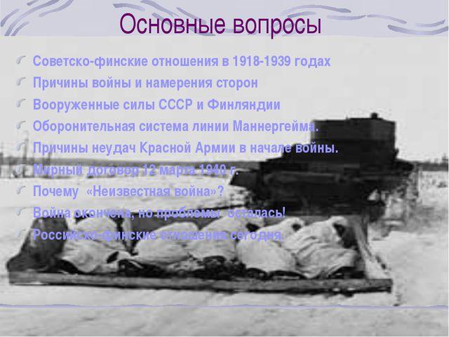 Основные вопросы Советско-финские отношения в 1918-1939 годах Причины войны и...