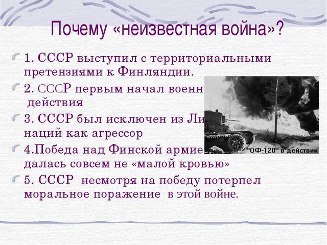 Почему «неизвестная война»? 1.СССР выступил с территориальными претензиями к...