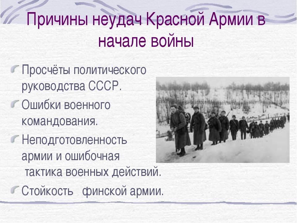 Причины неудач Красной Армии в начале войны Просчёты политического руководств...