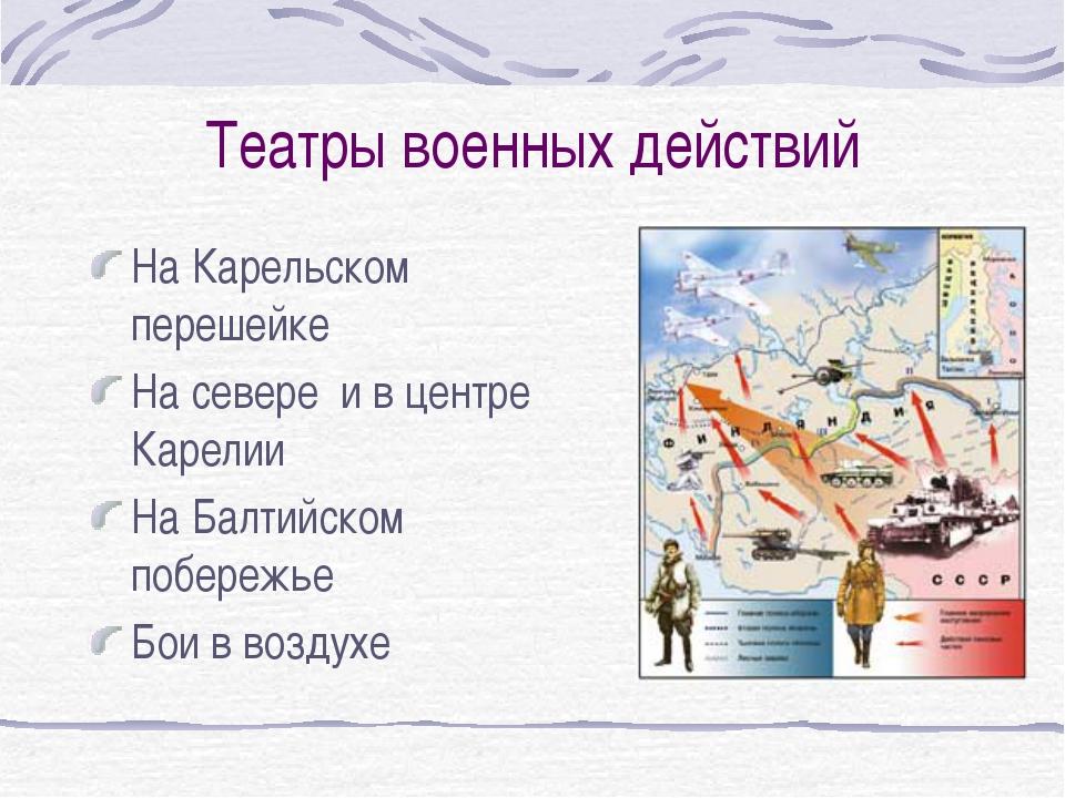 Театры военных действий На Карельском перешейке На севере и в центре Карелии...