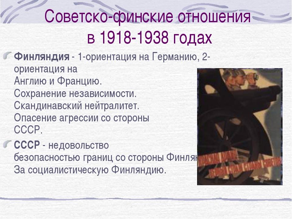 Советско-финские отношения в 1918-1938 годах Финляндия - 1-ориентация на Герм...