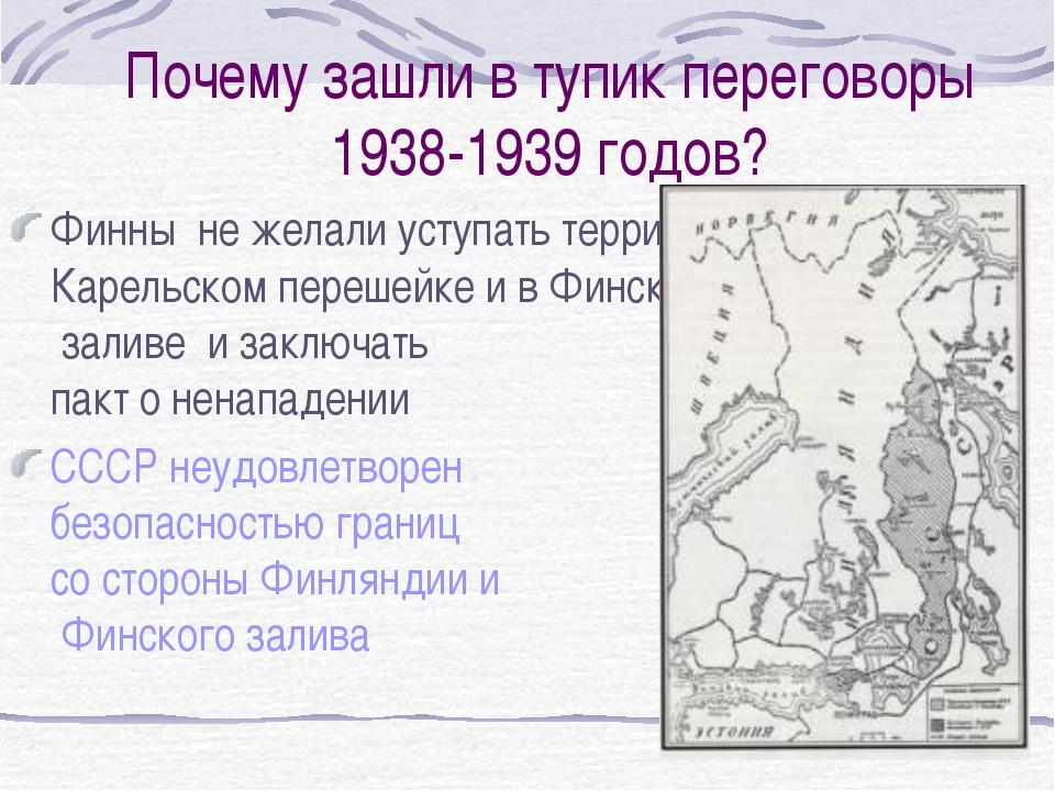 Почему зашли в тупик переговоры 1938-1939 годов? Финны не желали уступать тер...