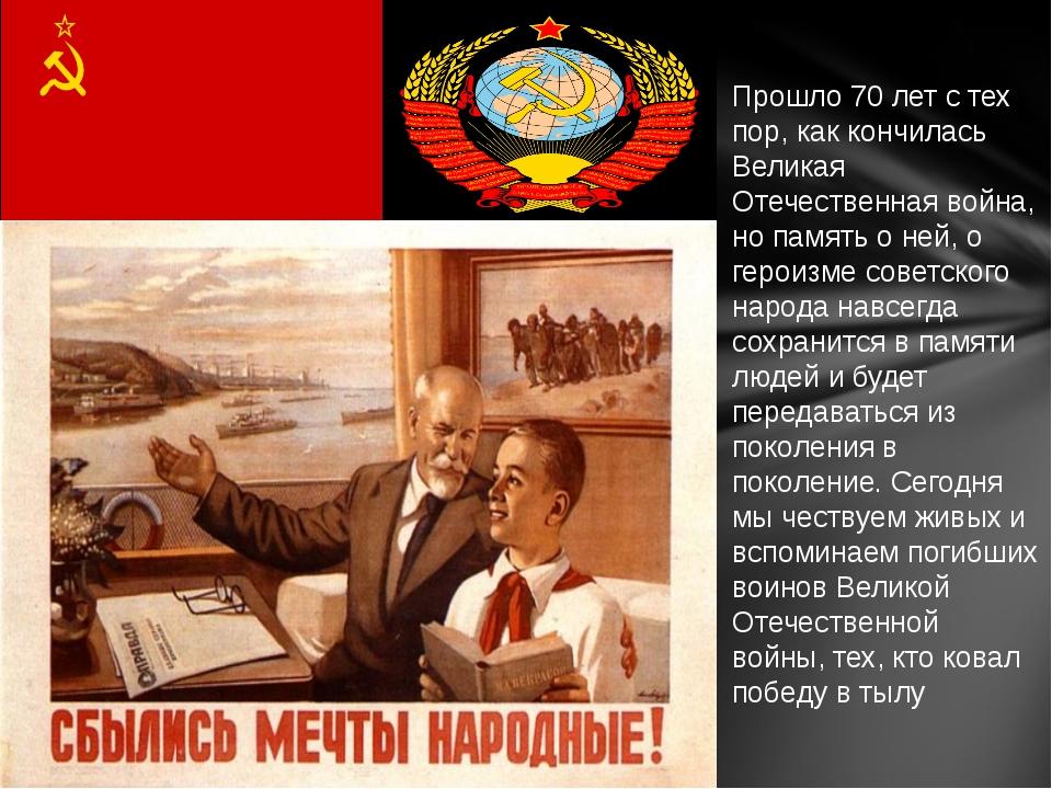 Прошло 70 лет с тех пор, как кончилась Великая Отечественная война, но память...