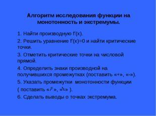 Алгоритм исследования функции на монотонность и экстремумы. 1. Найти производ