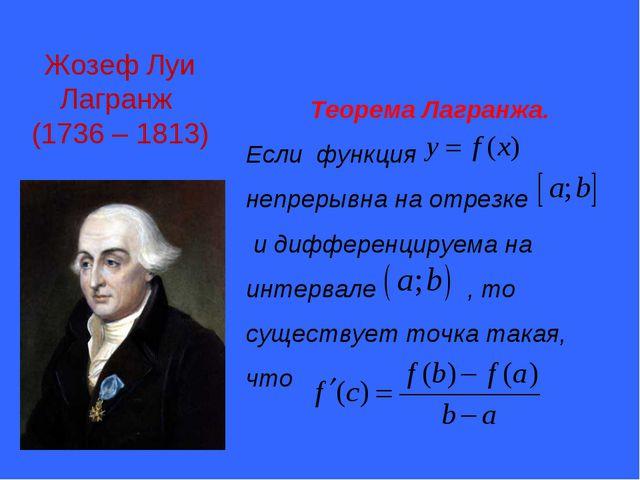 Жозеф Луи Лагранж (1736 – 1813) Теорема Лагранжа. Если функция непрерывна на...
