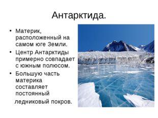 Антарктида. Материк, расположенный на самом юге Земли. Центр Антарктиды приме