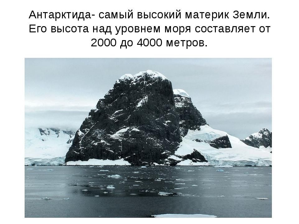 Антарктида- самый высокий материк Земли. Его высота над уровнем моря составля...