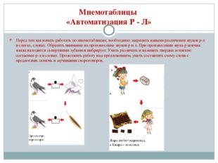 Мнемотаблицы «Автоматизация Р - Л» Перед тем как начать работать по мнемотабл