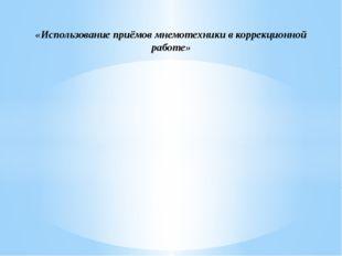 «Использование приёмов мнемотехники в коррекционной работе»