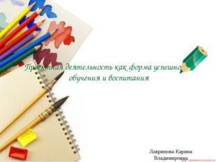 Проектная деятельность как форма успешности обучения и воспитания Лавринова К
