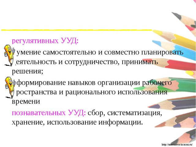 регулятивных УУД: • умение самостоятельно и совместно планировать деятельност...