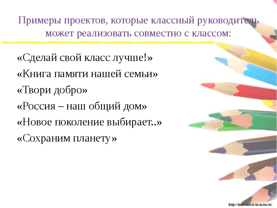 Примеры проектов, которые классный руководитель может реализовать совместно с...