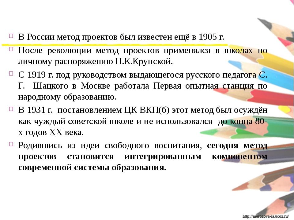 В России метод проектов был известен ещё в 1905 г. После революции метод прое...