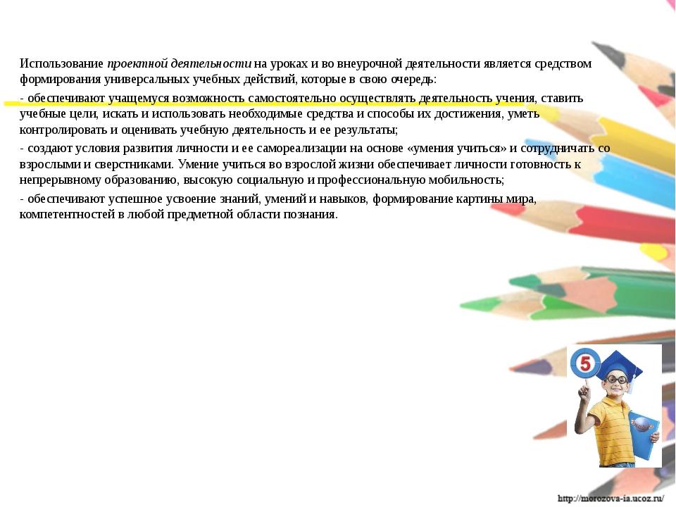 Использование проектной деятельности на уроках и во внеурочной деятельности я...