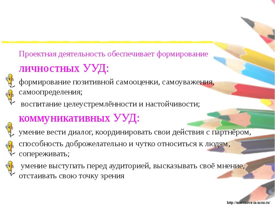 Проектная деятельность обеспечивает формирование личностных УУД: формирование...