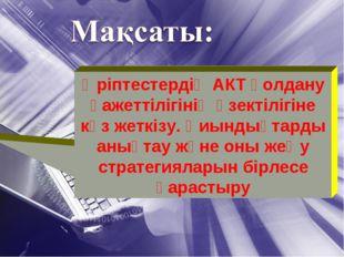 Әріптестердің АКТ қолдану қажеттілігінің өзектілігіне көз жеткізу. Қиындықтар