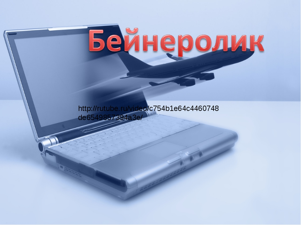 http://rutube.ru/video/c754b1e64c4460748de6549857394a3e/