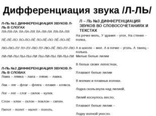 Дифференциация звука /Л-ЛЬ/ Л-ЛЬ №1 ДИФФЕРЕНЦИАЦИЯ ЗВУКОВ Л-ЛЬ В СЛОГАХ ЛЯ-ЛЯ