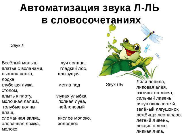 Автоматизация звука Л-ЛЬ в словосочетаниях Звук Л Звук ЛЬ Весёлый малыш,...