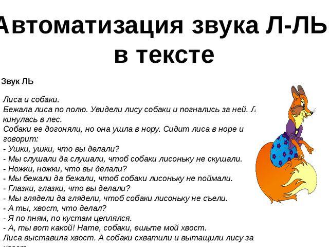 Автоматизация звука Л-ЛЬ в тексте Звук ЛЬ Лиса и собаки. Бежала лиса по полю....