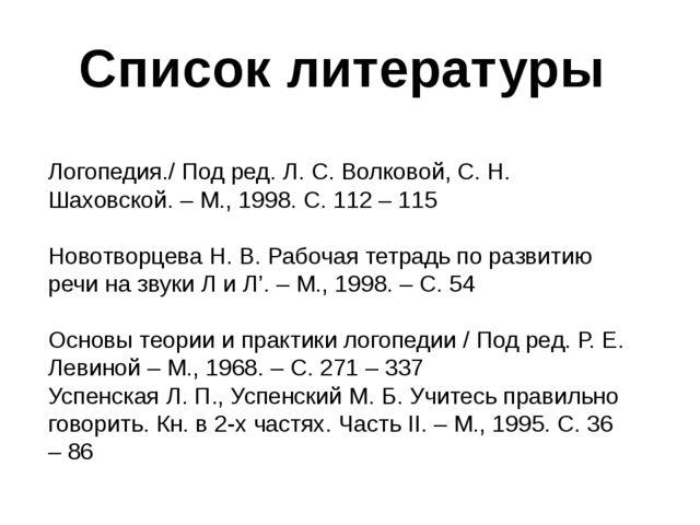Список литературы Логопедия./ Под ред. Л. С. Волковой, С. Н. Шаховской. – М.,...