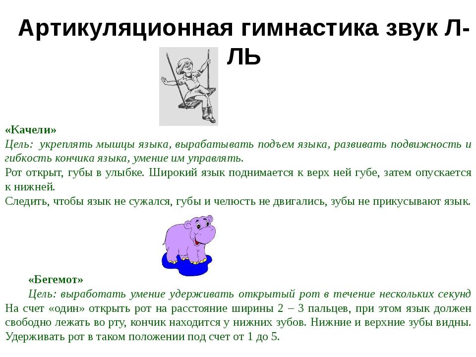 Артикуляционная гимнастика звук Л-ЛЬ «Качели» Цель: укреплять мышцы языка, в...