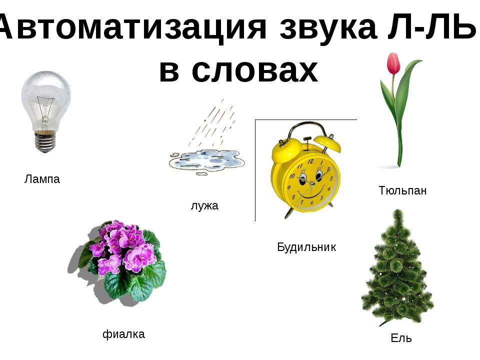 Автоматизация звука Л-ЛЬ в словах Тюльпан Ель Будильник Лампа лужа фиалка
