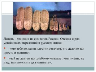 Лапоть – это один изсимволов России. Отсюда и ряд устойчивых выражений в рус