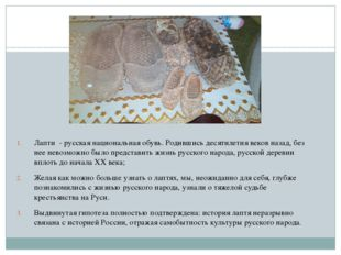 Лапти - русская национальная обувь. Родившись десятилетия веков назад, без не